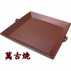 皿萬古焼 赤茶 耐熱角プレートL食器 器 キッチン用品