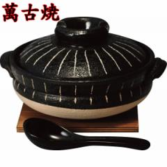 鍋萬古焼 黒十草 一人鍋セット食器 器 キッチン用品/S0101