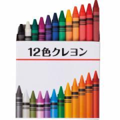 12色クレヨン名入れ オリジナル 販促品 子供/SC0103 名入れ可