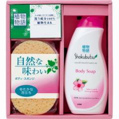 石鹸 ライオン 植物物語ギフトセット 洗剤 石けん ボディソープ バス用品