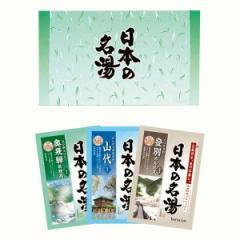 入浴剤 日本の名湯3包セット 粗品 景品/OT-2D(内祝い ギフト プレゼント 贈り物 誕生日 記念日 法事 ノベルティー 祝い 快気 出産 結