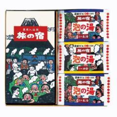 入浴剤 レーヌ特選旅の宿セット 炭酸 粗品 景品/82432