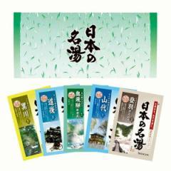 入浴剤 日本の名湯5包セット 粗品 景品/OT-3D