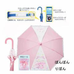 ジャンプ傘 50cm サンリオ ぼんぼんりぼん子供用傘/