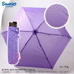 折りたたみ傘 キャラクター キティ/ライトパープル サンリオ アンブレラ女性用傘/