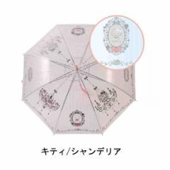 ビニール傘 オトナ 54cm サンリオ キティ/シャンデリア女性用傘/