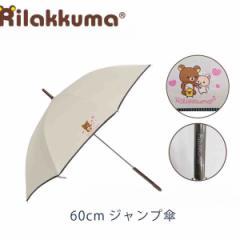 ジャンプ傘 60cm リラックマ ベージュ子供用 女性用傘/