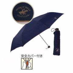 折りたたみ傘 ネイビー 60cm ビバリーヒルズポロクラブ BHPC  男女兼用/