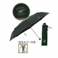 折りたたみ傘 グリーン 60cm ビバリーヒルズポロクラブ BHPC  男女兼用/