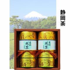 【送料無料】日本茶静岡銘茶 詰合せセット 詰め合わせ/CFT-50