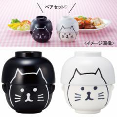 まんぷく 黒ねこと白ねこの 汁椀茶碗セット ペア結婚祝い 誕生日 面白い 猫好き /SAN2244