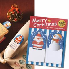クリスマス 雑貨 文具 ふせん セット 付箋 ブックマーカー メモ