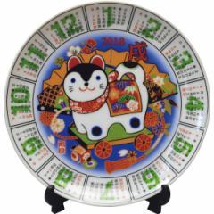 干支 戌 犬 2018  飾額皿 絵皿 民芸カレンダー 名入れ可