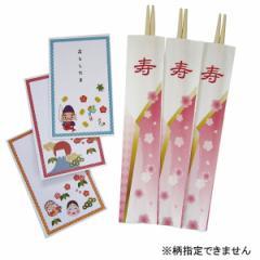 割り箸迎春セットD3(3膳+3枚)/W15−D3
