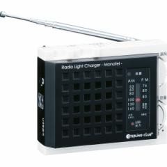 防災グッズスターリングクラブ ラジオライトチャージャー「モナフル」LEDライト 携帯電話充電器/6452