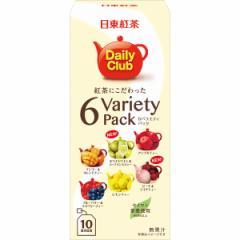 フレーバー紅茶 6バラエティパック10袋日東紅茶デイリークラブ販促品 粗品 プチギフト/10541