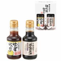 寺岡家の調味料詰合せ販促品 粗品 ご挨拶 手土産/SHJ5