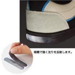 靴用反射シール 高輝度ダークシール防犯 安全/ST-31