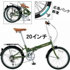 20型折りたたみ自転車(応急パンク修復) シンプルスタイル /SS−RX20T