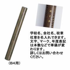 賞状筒丸筒 (B4用)/CR−MT30