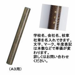 賞状筒丸筒 (A3用)/CR−MT36