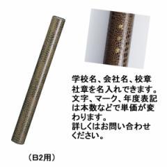 賞状筒丸筒 (B2用)/CR−MT60