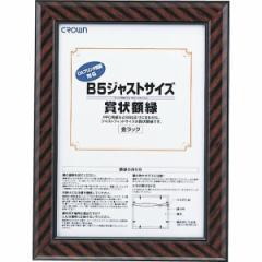 ジャストサイズ額縁   B5   賞状額 記念品 絵画額 /CR−GA7(2016)