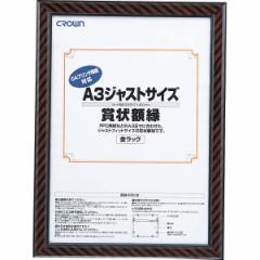ジャストサイズ額縁   A3   賞状額 記念品 絵画額 /CR−GA10(2016)