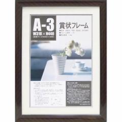 賞状額 A−3サイズ額縁 保管/SF-01630N