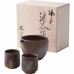 ぐい呑酒器揃 備前焼 山天窯 棧切り ギフト 陶器 日本酒