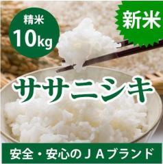 【送料無料】 山形県産 ササニシキ 精米 10kg(5k...
