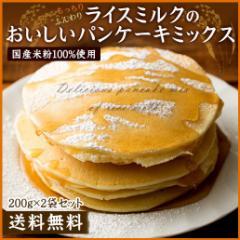 送料無料 ライスミルクのおいしいパンケーキミックス200g×2袋セット