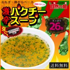 激辛 パクチースープ 26包送料無料  激辛 スープ  うまい 即席 インスタント メール便 おためし