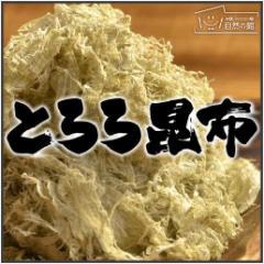 送料無料 とろろ昆布 めかぶ とろろ 刻み 芽かぶ から2つ選べる海藻セット根昆布とろろ メカブとろろ 刻みメカブ 海産
