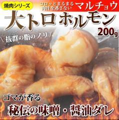 【冷凍】牛タレ漬けホルモン(マルチョウ) 200g...
