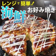 【冷凍】レンジで簡単・海鮮お好み焼き!関西風(12時までの御注文で当日発送、土日祝を除く)(惣菜)