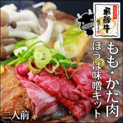 ★★飛騨の郷土料理★飛騨牛かたロース焼肉200g&ほうば2枚+ほうば味噌100g×2