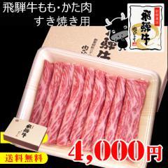 『ぽっきり価格』送料無料 飛騨牛もも・かた肉350g 化粧箱入★すき焼き用★牛肉ギフト