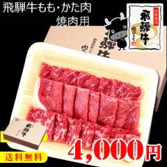 『ぽっきり価格』送料無料 飛騨牛もも・かた肉350g 化粧箱入★焼肉用★牛肉ギフト
