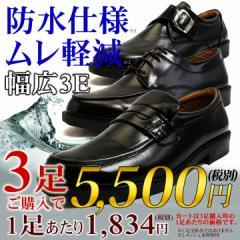 ビジネスシューズ 3足で5,500円(税別) メンズ 靴 防水 ブラック Uチップ ローファー チップ 紳士靴 lufo6-3set ルミニーオ