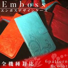 【メール便送料無料】 スマホケース 手帳型 全機種対応 オーダー エンボスデザイン 手帳ケース カバー シンプル ケース 型押し iPhone8
