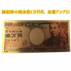 縁起物 一万円 壱万円 開運 壱億円 レプリカ 黄金