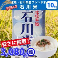 【送料無料】【精米】【28年産】北陸・石川県産ブ...