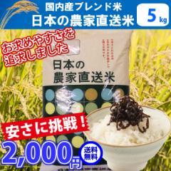 【送料無料】【精米】国内産ブレンド米 日本の農...