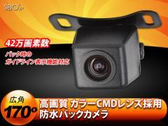 EONON 広角170度 高画質 防水 夜でも見える カラーCMDレンズ採用 バックカメラ A0119N[メール便発送、送料無料、代引不可]