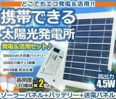 大容量! 独立型 太陽光発電 ソーラーパネル MI-YS-TY-WY2[送料無料(一部地域を除く)]