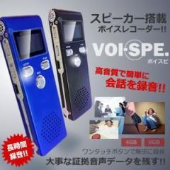 軽量ボイスレコーダー スピーカー搭載 4GB/VOISPE ブラック[メール便発送、送料無料、代引不可]