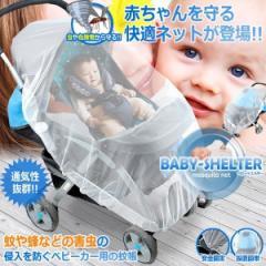 ベビーカー用 蚊帳 ベビーシェルター BABY-SHEL[メール便発送、送料無料、代引不可]