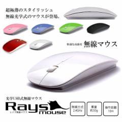 光学式ワイヤレスマウス 2.4GHz USB ブラック V-RAYS-BK[メール便発送、送料無料、代引不可]