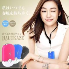 USB充電式ハンディクーラー  ブルー  携帯扇風機 COOL03-BL[メール便発送、送料無料、代引不可]